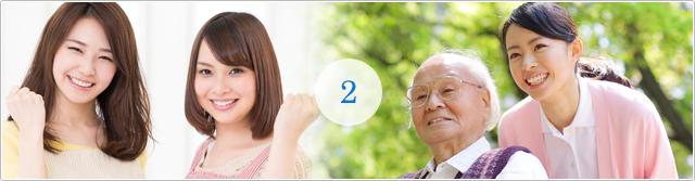 日本最大級の求人数!介護・福祉求人に特化!