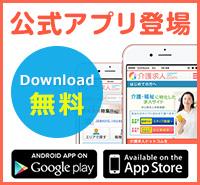 介護求人ドットコム公式アプリ登場!ダウンロード無料!!
