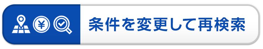 条件を変更して再検索