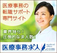 医療事務専門の転職サポートサイト