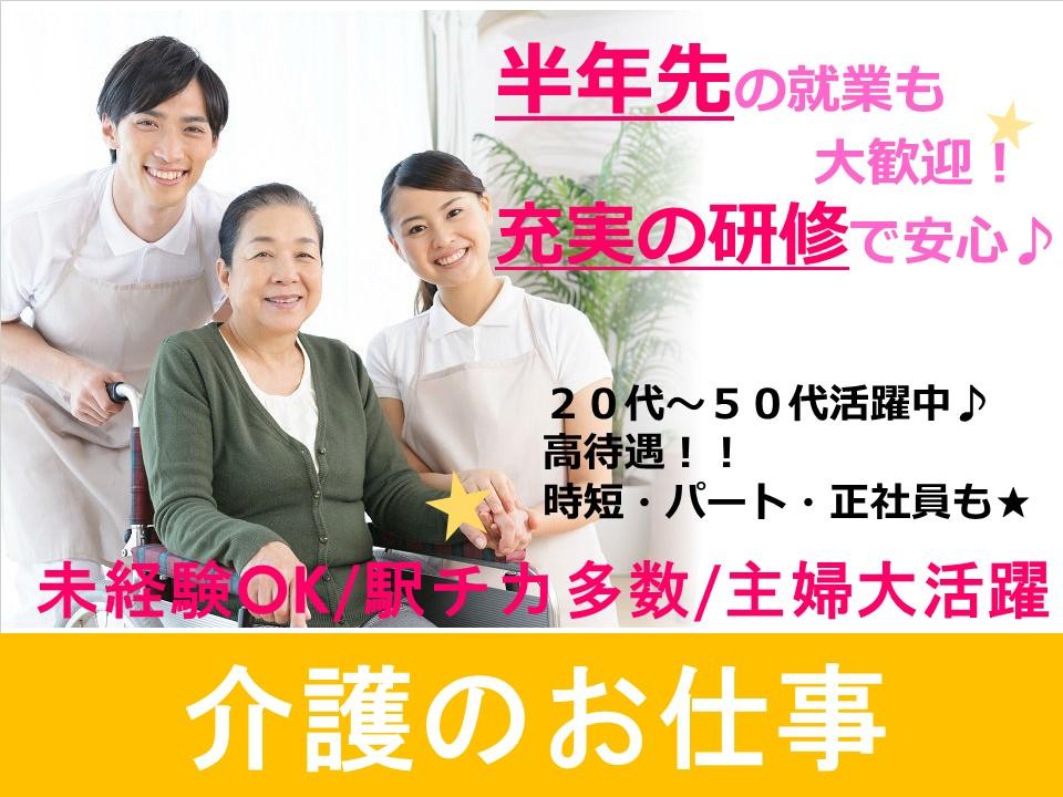 【板橋区】始めは先輩と同伴訪問!無資格・未経験の方でも安心して就業できます! イメージ