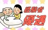 【三重県伊賀市】介護老人保健施設での介護福祉士のお仕事・介護福祉士の資格をお持ちの方必見! イメージ