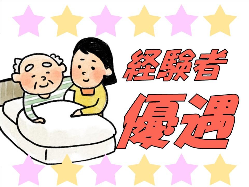 \土日祝休み☆☆残業なし!/【富山市】デイサービスでの介護のお仕事(パート) イメージ