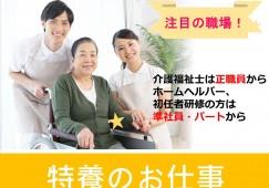 【藤枝市】福利厚生・研修制度安心の特養 イメージ