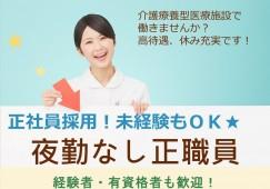 【名護市】夜勤なしで最大225,000円☆★☆有料老人ホームへの訪問介護 イメージ