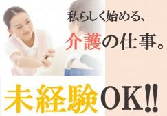 【長田区】地域密着型の施設で充実の介護を♪【正社員】 イメージ