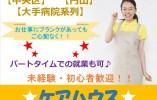 【札幌市】【中央区・円山】【ケアハウス】【介護職員】【大手病院系列の施設】 イメージ