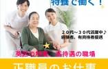 【宮城県黒川郡】正社員・高待遇・特別養護老人ホームでの介護スタッフ イメージ