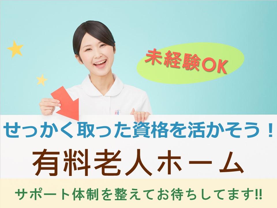 【長野市】有料老人ホームでパート介護スタッフ募集!1日6時間・週3日~勤務OK☆ イメージ