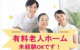 【茅野市】駅チカパート求人!時給900円~あなたの介護職デビューを応援します♪ イメージ