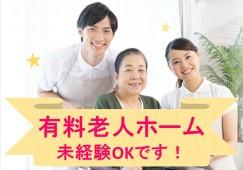 【松本市】介護福祉士限定求人★夜勤手当1回7,000円★介護経験のある方前職考慮あり イメージ