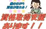 【高浜市】軽費老人ホームで働こう/介護職員/無資格未経験OK/正社員 イメージ