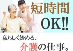 残業なし!6時間~OK★デイサービス♪【盛岡市】 イメージ