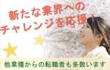 【長田区】特養・訪問介護、色々な職種にチャレンジ♪【正社員・パート】 イメージ