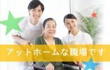 【天白区】有料老人ホームで働こう/介福限定/24時間看護師配置なので安心☆パート イメージ