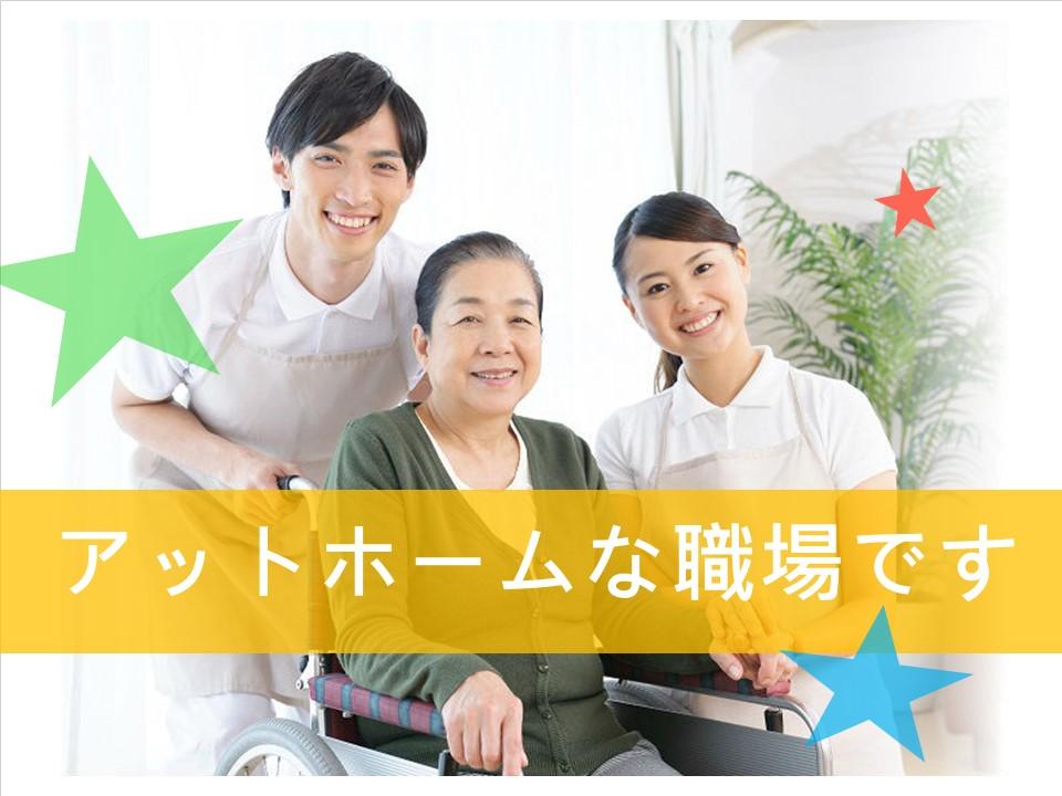 【岸和田☆JR下松】併設型デイサービスにてパート・アルバイト募集! イメージ