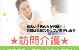 【中野市】資格を活かして働きませんか?日曜・祝祭日は時給400円プラス イメージ