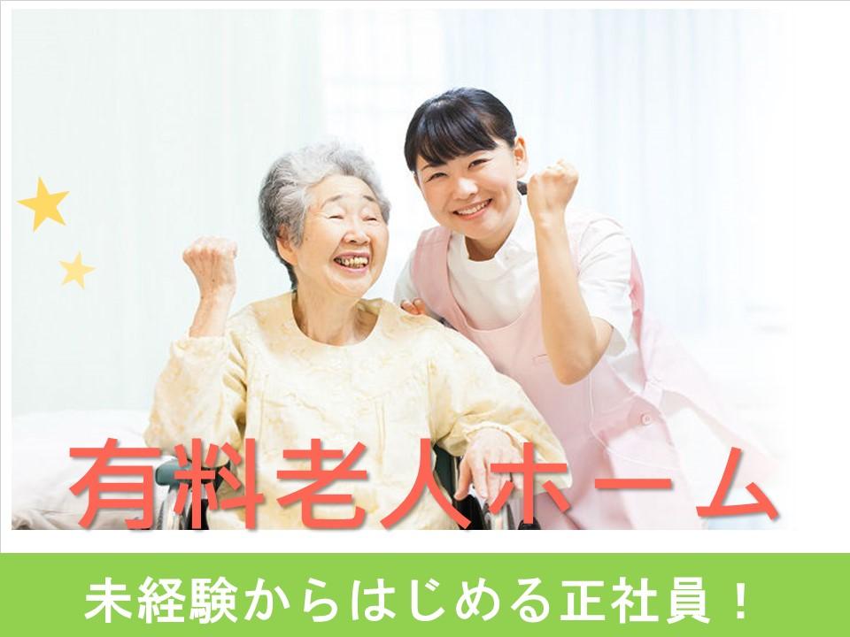 【青森市四ツ石・正社員】住宅型有料老人ホーム/有名医療法人系列だから安心です!! イメージ