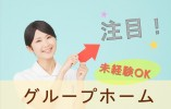 【東広島市】◆グループホーム☆介護職員♪◆無資格でもOK◆車通勤可◆ イメージ