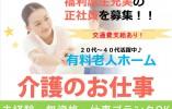 【盛岡市】西見前での勤務/有料老人ホーム/未経験OK★ イメージ