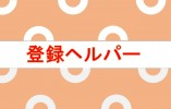 【中野市】登録ヘルパー☆ライフスタイルに合わせて働けます!未経験でも大丈夫♪週3日程度のお仕事☆ イメージ