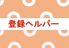 【鹿児島市内】★パート★ホームヘルパーのお仕事です イメージ