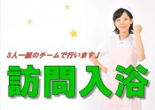 名古屋_訪問入浴2