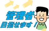 管理者候補!月給19万円~【名張市】 サービス付高齢者住宅でのお仕事・年間休日数120日・残業なし イメージ