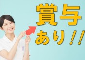 名古屋_賞与3