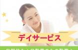 【糸満市】日曜休み!アロマケアのデイサービス♪ イメージ