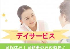 【広島市東区矢賀】◆正社員◆最寄駅から徒歩5分♪夜勤なし!デイサービスでのお仕事 イメージ