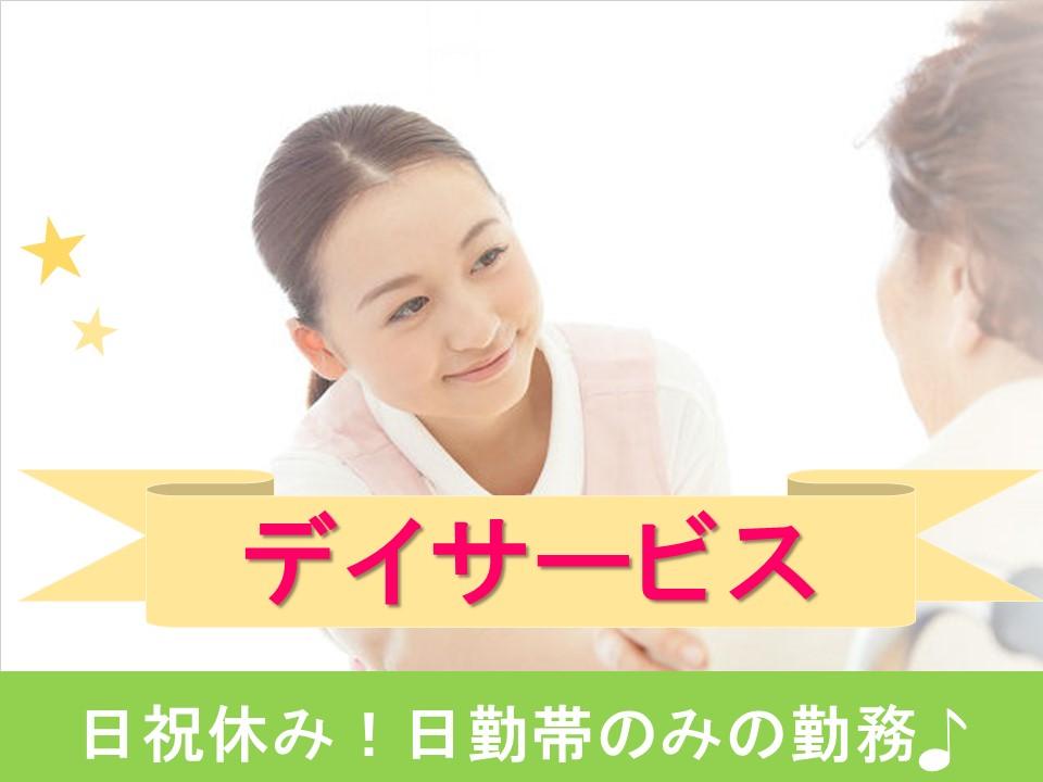 【広島市南区大須賀町】【デイサービス】【パート】子供と接することが好きな方おすすめ★資格を活かせます♪ イメージ