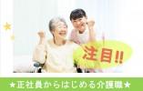 夜勤できる方大歓迎♪♪サービスつき高齢者向け住宅の正社員求人◎【安城市】 イメージ