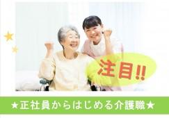 【金沢市】急募!正職員・パート同時募集!! イメージ