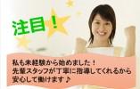全国幅広く展開している大手グループ☆未経験の方も大活躍中の訪問介護事業所!! イメージ