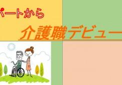 【仙台市太白区】住宅型有料老人ホームでの介護スタッフ*未経験OK*パート社員 イメージ