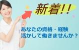 【瀬戸市】賞与有!尾張瀬戸駅より徒歩8分のグループホーム♪正社員大募集! イメージ