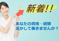 【金沢】講師募集*介護の経験を講師という立場で活かしませんか?時給2500円~! イメージ