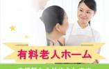 【名古屋市東区】住宅型有料老人ホームの正社員★人気の紹介予定派遣/少人数なので1人1人にあった介護ができます! イメージ