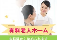 【緑区】有松駅より徒歩1分☆時給1000円からスタート!有料老人ホーム イメージ