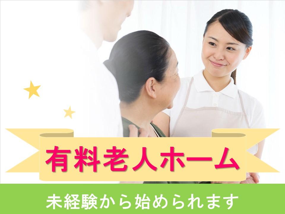 【四日市】資格取得支援有!!無資格・未経験から始める介護職★有料老人ホームで働く! イメージ