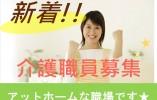 【名古屋市北区】大手が運営するショートステイで働く★月給20万500円~! イメージ