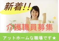 【富山市】正社員から始める介護職♪特養にて働こう!有給消化率81%!珍しい誕生日休暇もあります★ イメージ