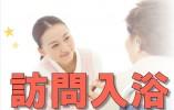 \未経験で24万円スタート/夜勤なし・未経験も可能なお仕事!!訪問入浴の正社員 イメージ
