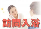 名古屋_訪問入浴
