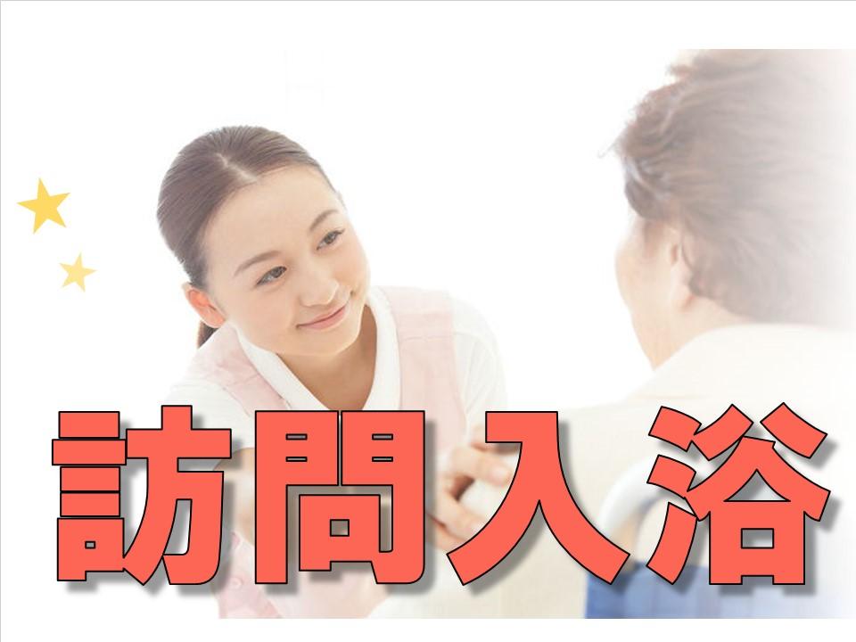 ★資格・免許不問★駅から徒歩5分!未経験OK研修あり♪◎夜勤なし◎<神戸市中央区>訪問入浴のお仕事です! イメージ