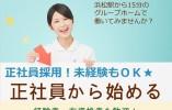 【浜松市中区】正職員から始める!グループホームのお仕事** イメージ