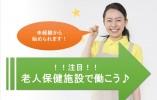 【広島市西区】病院隣接!介護老人保健施設でのお仕事です(^^) イメージ