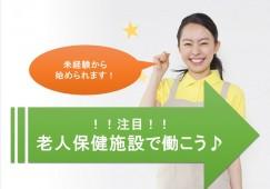 賞与3ヶ月!年間休日123日の老健♪【矢巾町】 イメージ