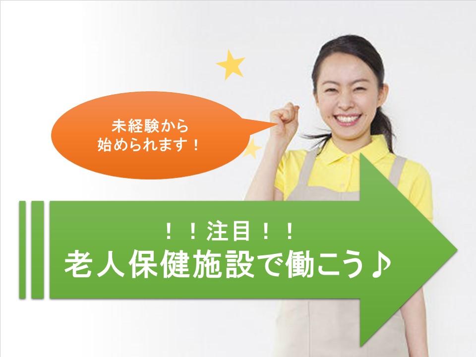 磐田市の老健で介護職員の募集!未経験も安心してスタートできます♪経験者優遇です◎ イメージ